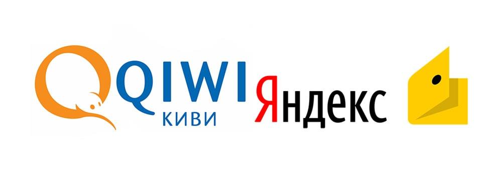 Введен запрет на анонимное пополнение кошельков Яндекс.Деньги и Qiwi