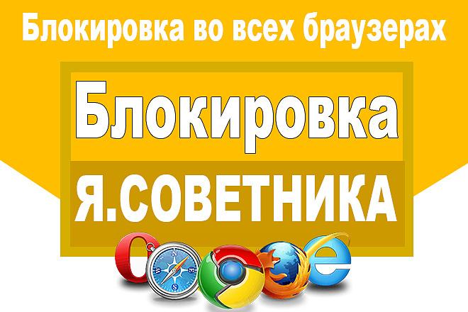 Скрипт блокировки Яндекс.Советника